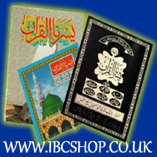 Yunsun-ul-quran ( Mosque ) - ( Brand New ) Arabic only